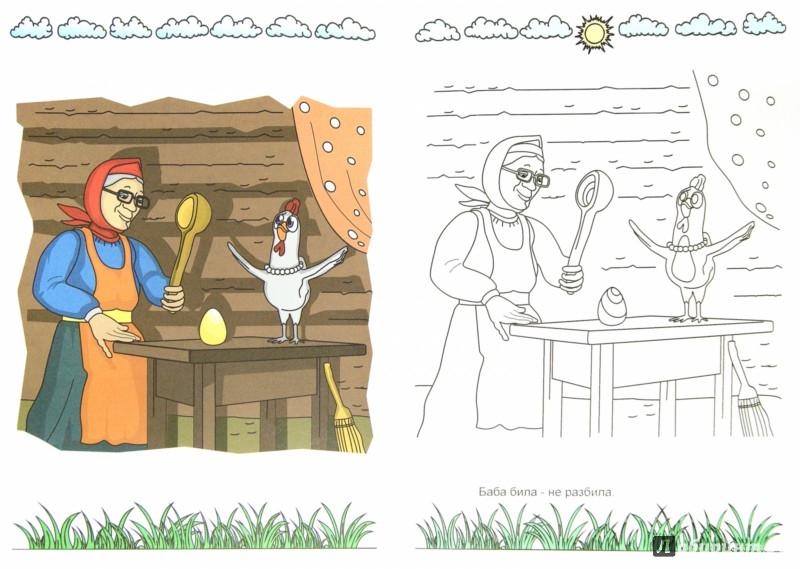 """Иллюстрация 1 из 9 для Сказка-раскраска """"Курочка Ряба""""   Лабиринт - книги. Источник: Лабиринт"""