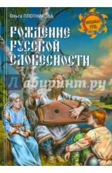 Рождение русской словесности первов м рассказы о русских ракетах книга 2