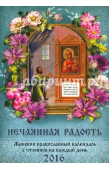 цены  Нечаянная радость. Женский православный календарь на 2016 год