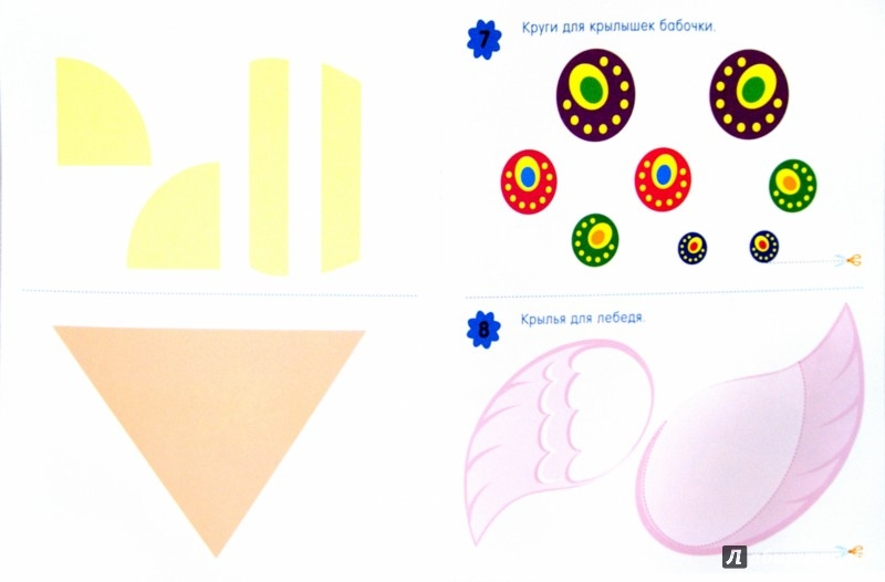 Иллюстрация 1 из 5 для На пруду. Аппликация с раскраской | Лабиринт - игрушки. Источник: Лабиринт