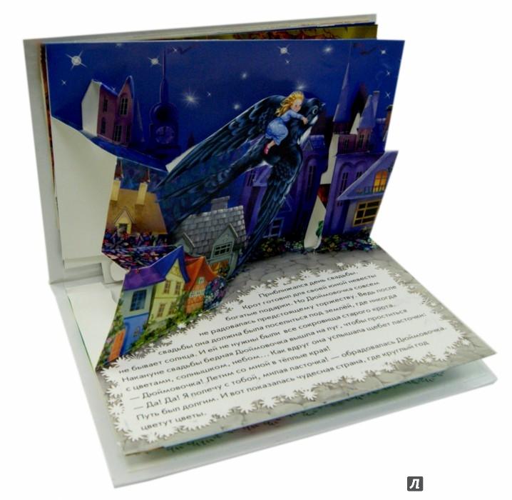 Иллюстрация 1 из 4 для Дюймовочка | Лабиринт - книги. Источник: Лабиринт