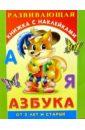 Азбука. Для детей от 2-х лет и старше
