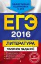 Обложка ЕГЭ-2016. Литература. Сборник заданий