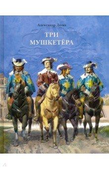 Три мушкетера (в одном томе)