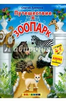 Азбука. Путешествие в зоопарк. 4-5 лет. С наклейками