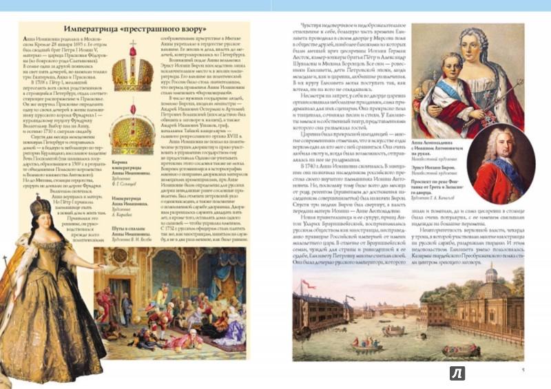 Иллюстрация 1 из 13 для Елизавета Петровна. Блистательная императрица - Марина Чернова | Лабиринт - книги. Источник: Лабиринт