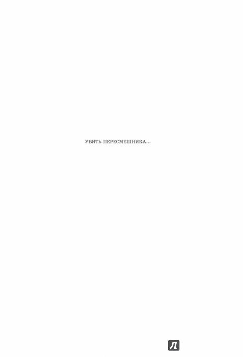 Иллюстрация 1 из 143 для Убить пересмешника... - Харпер Ли | Лабиринт - книги. Источник: Лабиринт