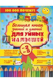 Большая книга знаний и умений для умных малышей 2-5 лет