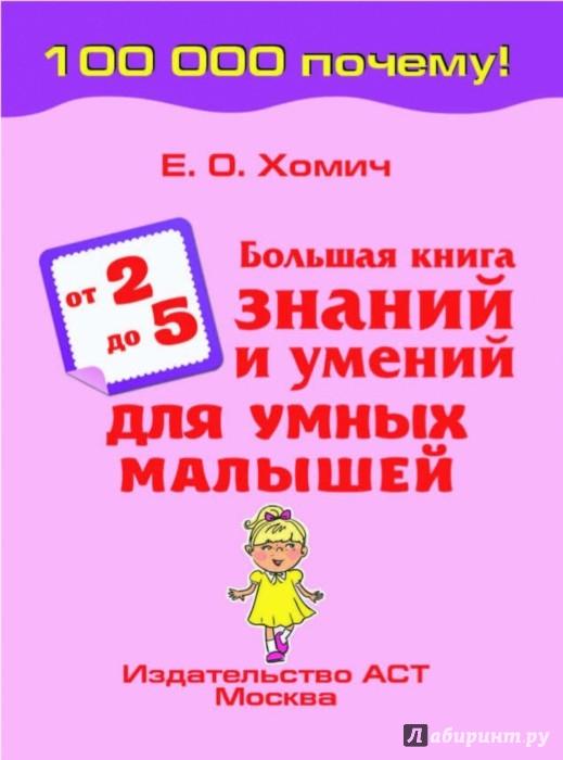 Иллюстрация 1 из 31 для Большая книга знаний и умений для умных малышей 2-5 лет - Елена Хомич | Лабиринт - книги. Источник: Лабиринт