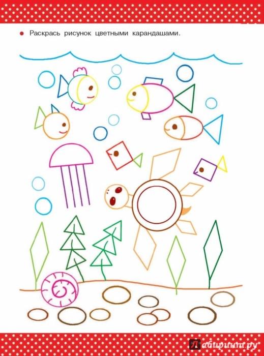 Иллюстрация 1 из 16 для Цвет, Форма, Размер - Дмитриева, Горбунова | Лабиринт - книги. Источник: Лабиринт