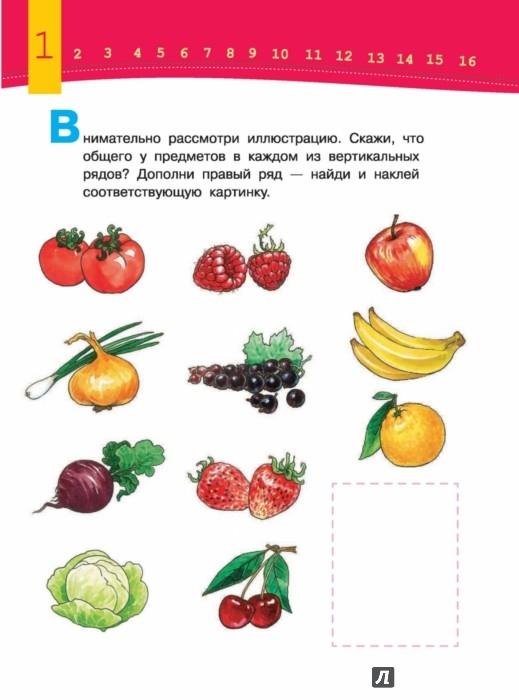 Иллюстрация 1 из 12 для Развиваем мышление малыша (4-5 лет) | Лабиринт - книги. Источник: Лабиринт