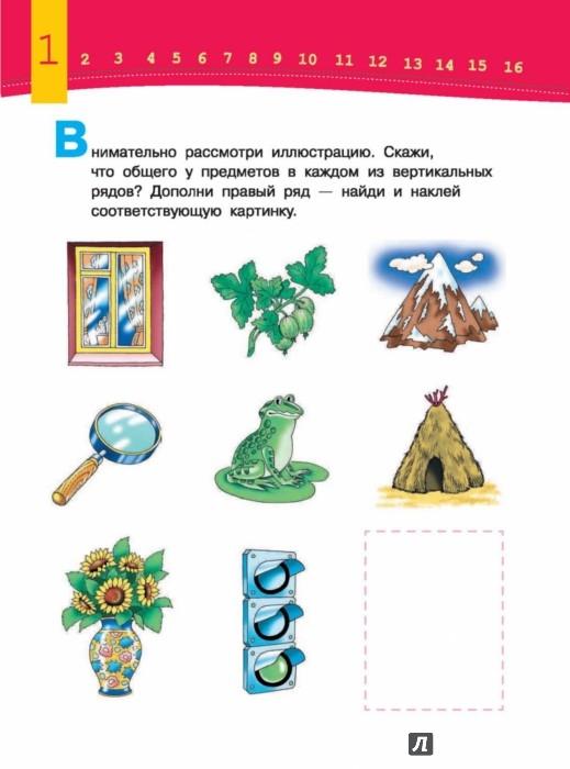 Иллюстрация 1 из 12 для Развиваем мышление малыша (5-6 лет) | Лабиринт - книги. Источник: Лабиринт
