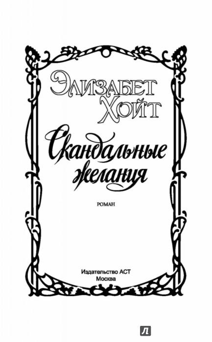 Иллюстрация 1 из 23 для Скандальные желания - Элизабет Хойт | Лабиринт - книги. Источник: Лабиринт