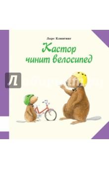 Кастор чинит велосипед купить шину в челябинске нокиан р17