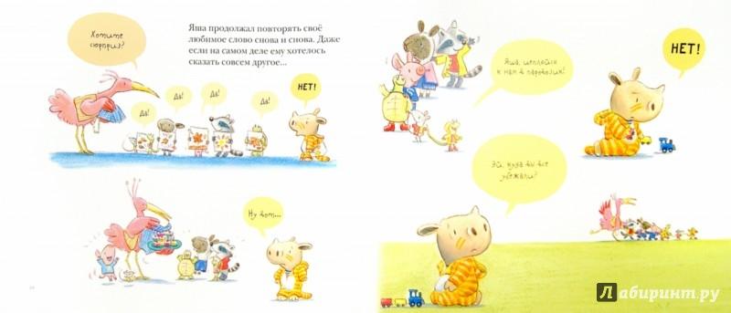 Иллюстрация 1 из 57 для НЕТ! - Трейси Кордерой | Лабиринт - книги. Источник: Лабиринт