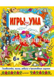Игры для ума. Головоломки, пазлы, ребусы и креативные задания