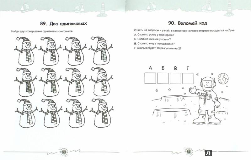 Иллюстрация 1 из 35 для Игры для ума. Головоломки, пазлы, ребусы и креативные задания | Лабиринт - книги. Источник: Лабиринт