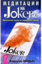 Лебедько Владислав Медитации на Jokere: Магический театр на подмостках жизни