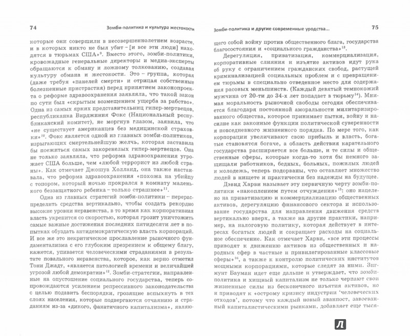 Иллюстрация 1 из 12 для Зомби-политика и культура в эпоху казино-капитализма - Анри Жиру | Лабиринт - книги. Источник: Лабиринт