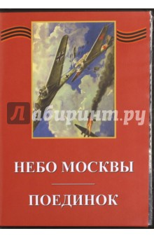 Небо Москвы. Поединок (DVD)