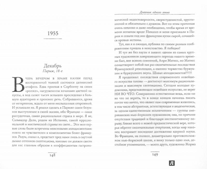 Иллюстрация 1 из 31 для Дневник одного гения - Сальвадор Дали | Лабиринт - книги. Источник: Лабиринт