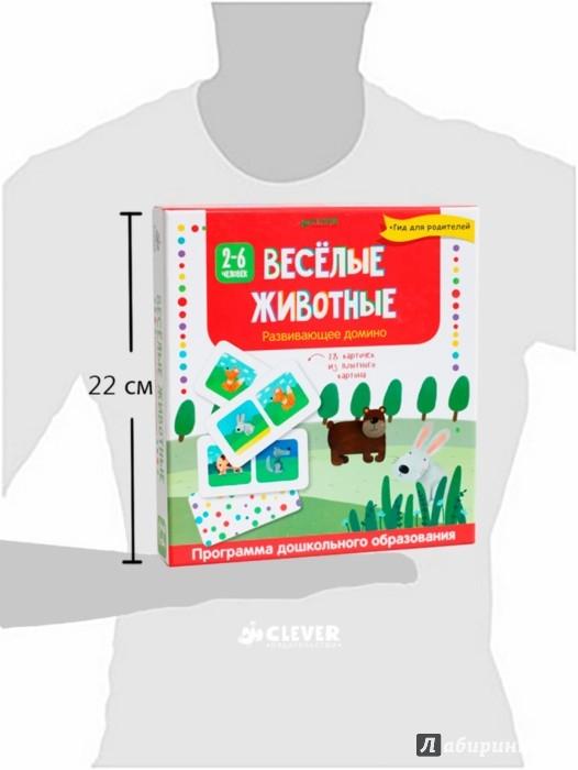Иллюстрация 1 из 18 для Весёлые животные. Развивающее домино | Лабиринт - игрушки. Источник: Лабиринт
