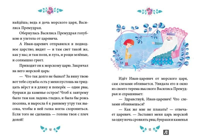 Иллюстрация 1 из 19 для Василиса Премудрая и морской царь | Лабиринт - книги. Источник: Лабиринт