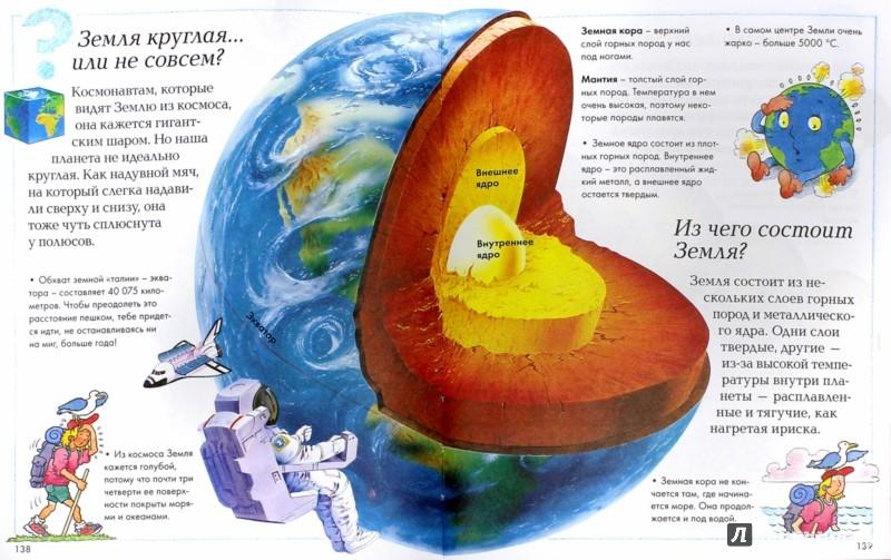 Иллюстрация 1 из 33 для Новая детская энциклопедия | Лабиринт - книги. Источник: Лабиринт
