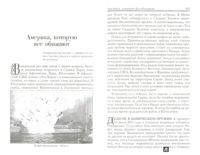 Иллюстрация 1 из 20 для Утешение историей - Олесь Бузина | Лабиринт - книги. Источник: Лабиринт