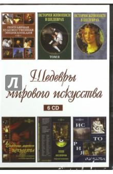 Шедевры мирового искусства (6CD) виноградов и переск священная история ветхого завета в шедеврах мирового искусства