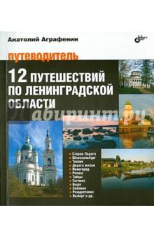 12 путешествий по Ленинградской области. Путеводитель куплю дачу в ленинградской области на авито