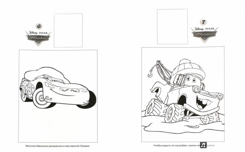Иллюстрация 1 из 6 для Тачки. Наклей и раскрась (№14192)   Лабиринт - книги. Источник: Лабиринт