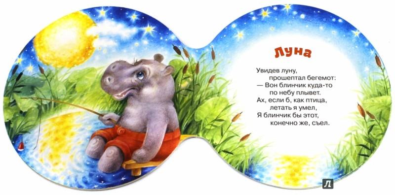 Иллюстрация 1 из 4 для Лунная дорожка - Ринат Курмашев | Лабиринт - книги. Источник: Лабиринт