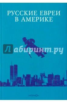 Русские евреи в Америке. Книга 11