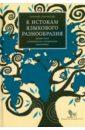 К истокам языкового разнообразия. Десять бесед о сравнительно-историческом языкознании, Старостин Георгий Сергеевич