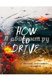 Блокнот начинающего водителя (How to drive), А5+