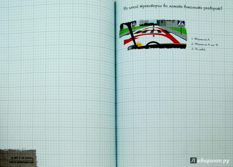 Иллюстрация 1 из 6 для Блокнот начинающего водителя, А5+ | Лабиринт - книги. Источник: Лабиринт