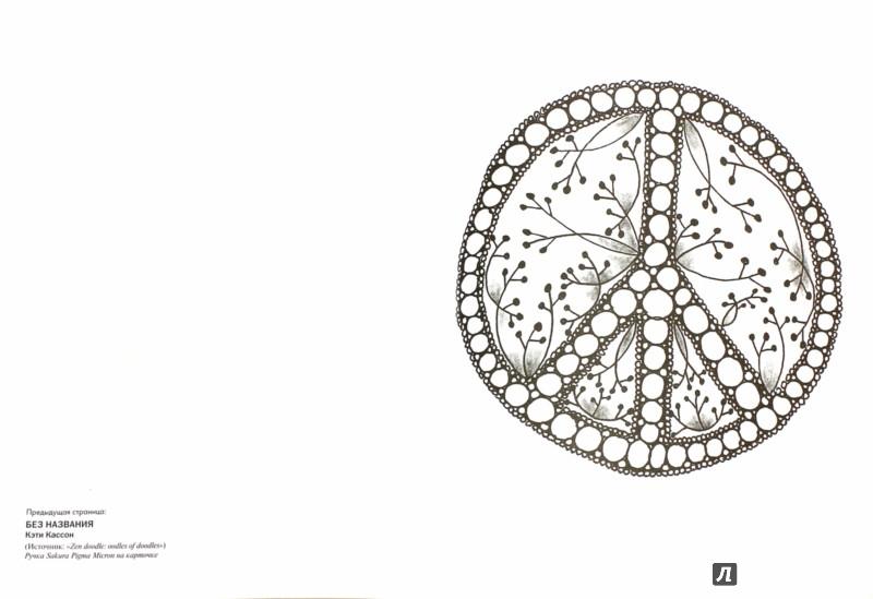 Иллюстрация 1 из 33 для Дзен-Дудлинг. Подсознательное рисование для релаксации и снятия стресса | Лабиринт - книги. Источник: Лабиринт