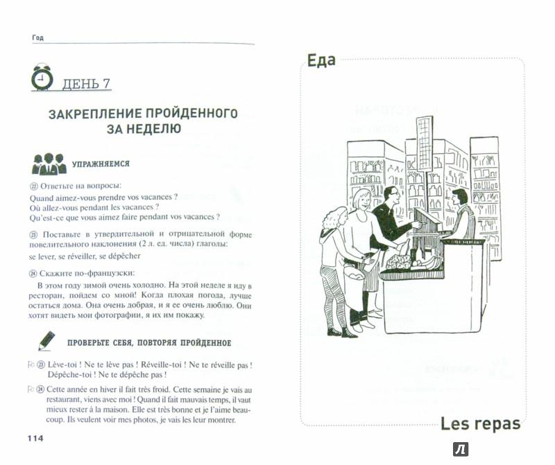 Иллюстрация 1 из 13 для Быстрый французский без преподавателя - Татьяна Кумлева | Лабиринт - книги. Источник: Лабиринт