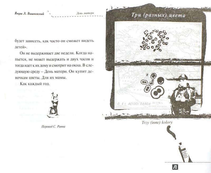 Иллюстрация 1 из 6 для Смешанные чувства. Комплект из 4-х книг - Януш Вишневский | Лабиринт - книги. Источник: Лабиринт