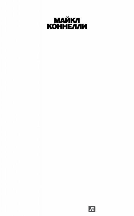 Иллюстрация 1 из 24 для Тьма чернее ночи - Майкл Коннелли | Лабиринт - книги. Источник: Лабиринт