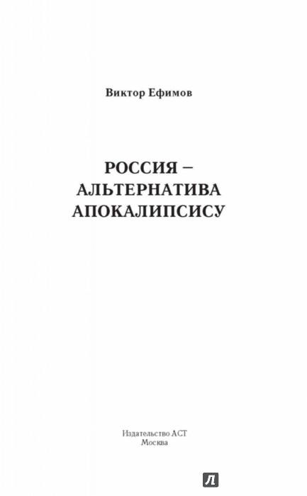 Иллюстрация 1 из 15 для Россия - альтернатива апокалипсису - Виктор Ефимов | Лабиринт - книги. Источник: Лабиринт