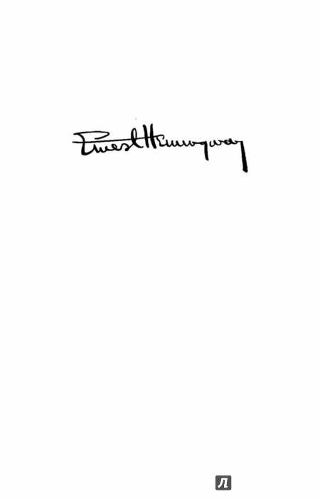 Иллюстрация 1 из 54 для Первые сорок девять - Эрнест Хемингуэй | Лабиринт - книги. Источник: Лабиринт