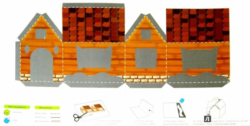 Иллюстрация 1 из 9 для Волк и семеро козлят. 3D-сказка | Лабиринт - книги. Источник: Лабиринт
