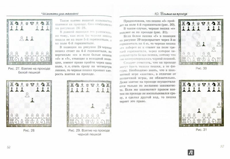 Иллюстрация 1 из 17 для Шахматы для малышей - Быкова, Донскова | Лабиринт - книги. Источник: Лабиринт