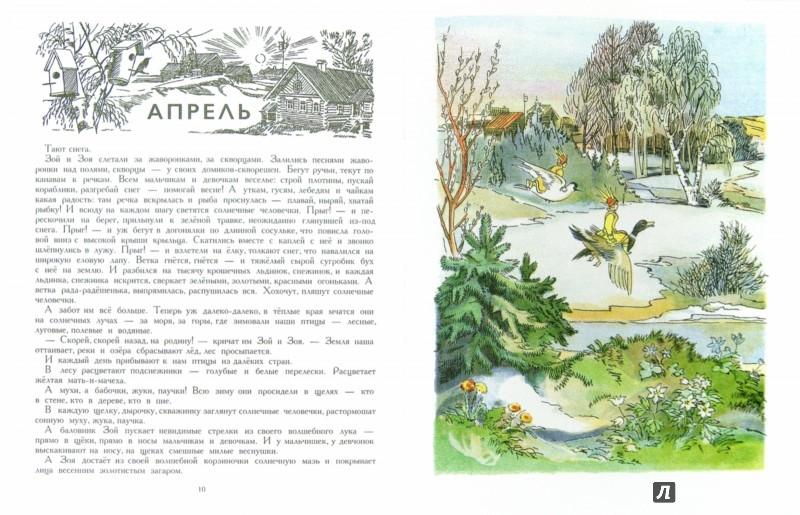 Иллюстрация 1 из 43 для Зой и Зоя - Виталий Бианки | Лабиринт - книги. Источник: Лабиринт
