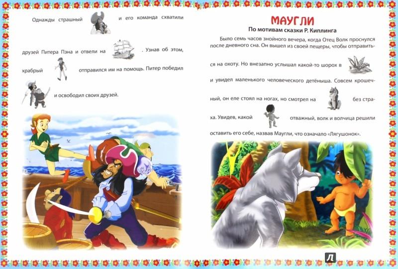 Иллюстрация 1 из 13 для Алиса в Стране Чудес. Питер Пэн. Маугли | Лабиринт - книги. Источник: Лабиринт