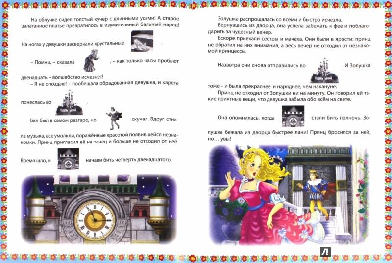 Иллюстрация 1 из 10 для Золушка. Красавица и Чудовище | Лабиринт - книги. Источник: Лабиринт