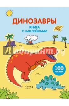 Динозавры (с наклейками) рисуем 50 динозавров и других доисторических
