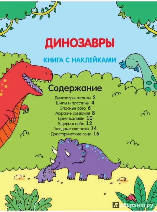 Иллюстрация 1 из 4 для Динозавры (с наклейками) | Лабиринт - книги. Источник: Лабиринт